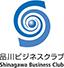 品川ビジネスクラブロゴ